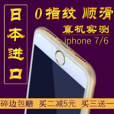 进口6s钢化膜苹果7手机屏幕保护贴膜iphone67玻璃膜7