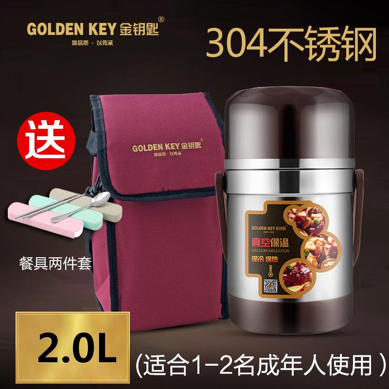 金钥匙304不锈钢保温饭盒2/3层超长保温桶真空多层成