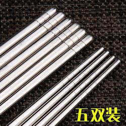 今日特价网包邮304不锈钢筷子韩式方形家用防滑筷餐具高档合金铁筷5双套装