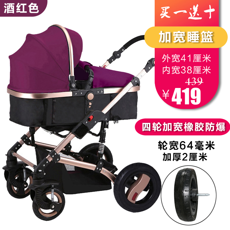 Color classification: Upgrade widening sleeping basket (wine red four wheel rubber vacuum explosion-proof)