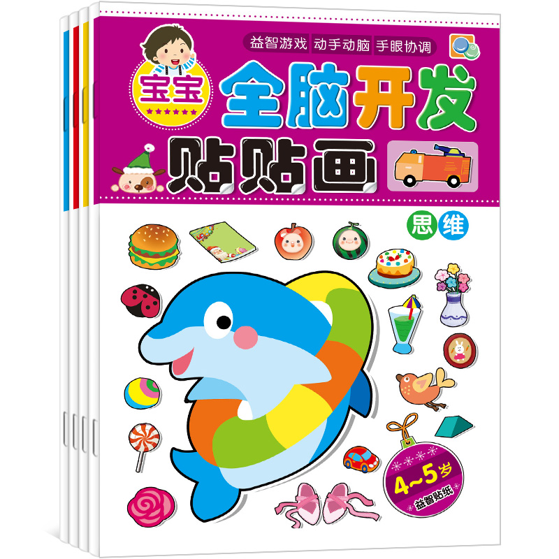 Color classification: Whole brain development sticker 4-5 (4 items)