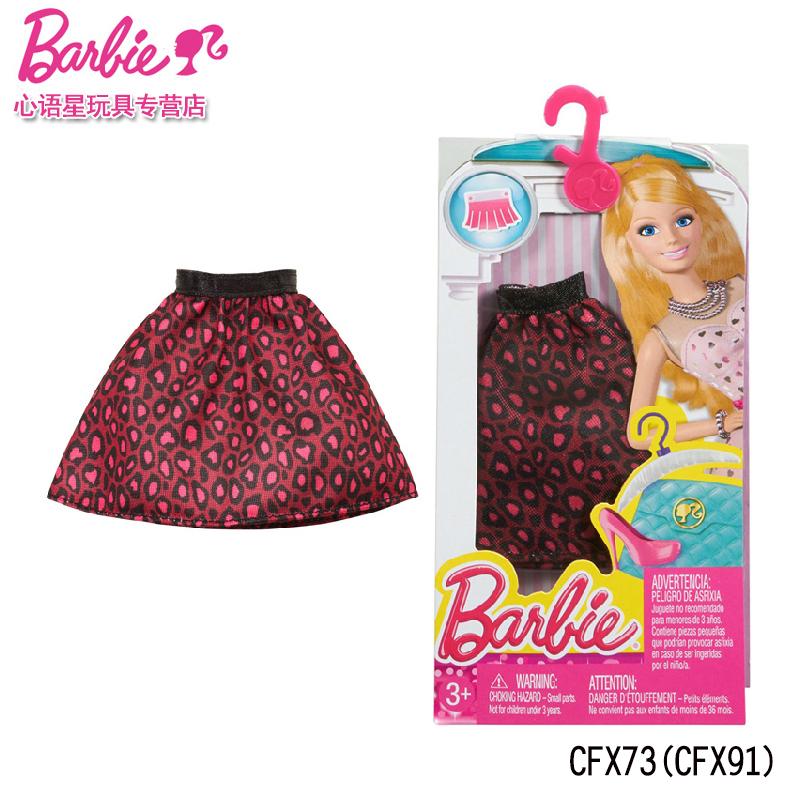 【心语星玩具专营店】芭比娃娃配件饰品衣服套装包包