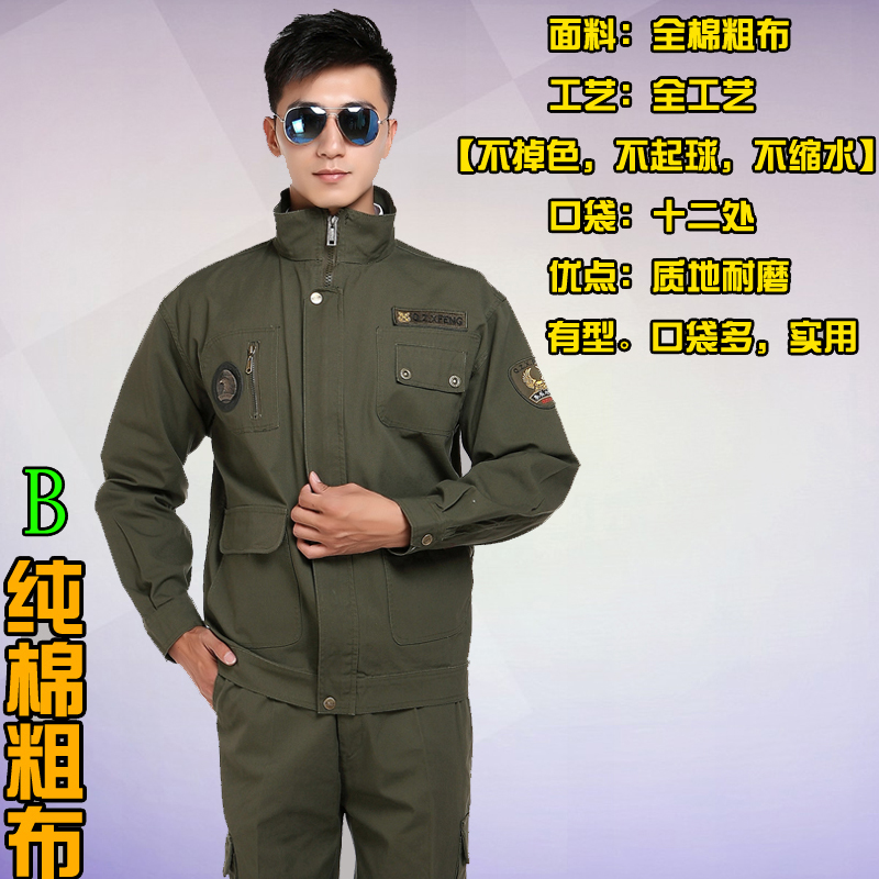 Цвет: Зеленый хлопок армии [ пункт b Куртка + штаны ]