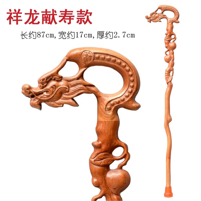 【禅意阁官网】桃木拐杖龙头拐棍实木实心雕刻老年人