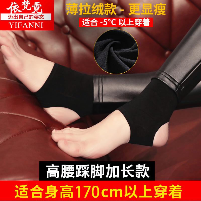 Color classification: High waist step foot (Extra Long) suitable for height 170 above wear