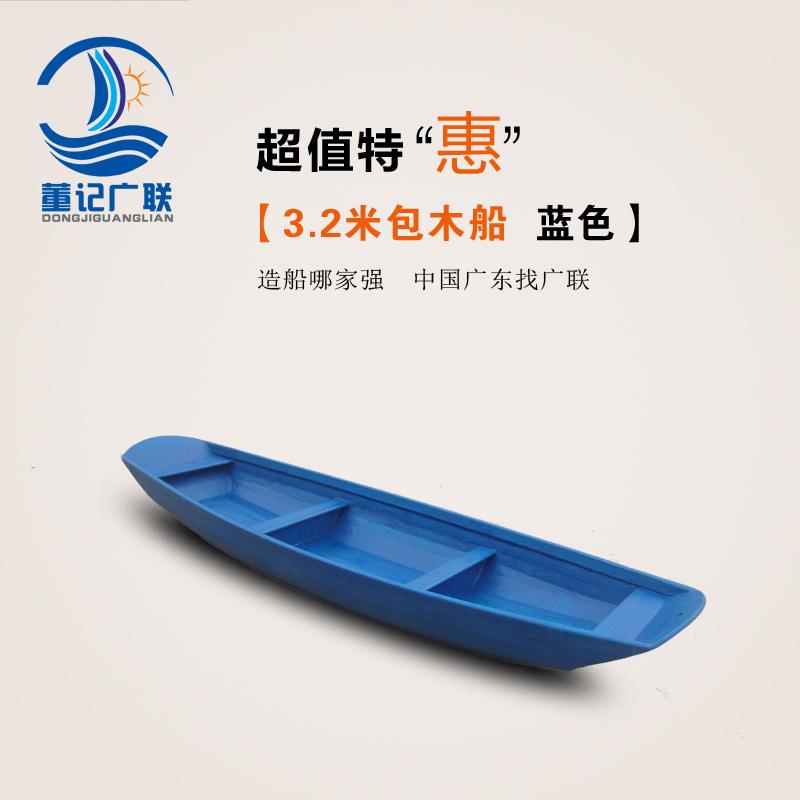 Цвет: деревянные лодки 3,2 м