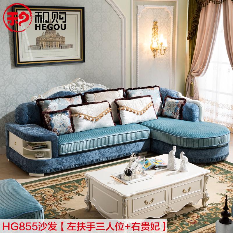 欧式布艺组合沙发