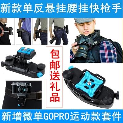 单反悬挂腰挂快枪手 微单快挂相机快摄手肩带腰带快挂扣