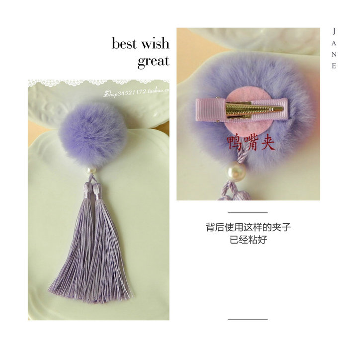 Color classification: Rex rabbit fur-ball tassels purple Duckbill clips