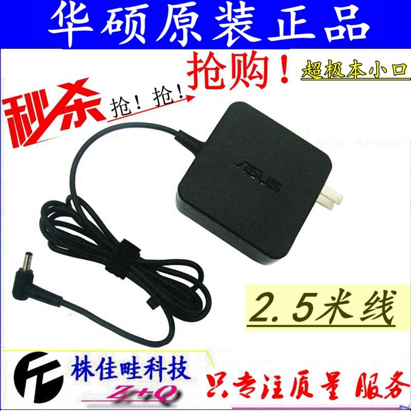 華碩 s200e x201e x202e e402 x503m 筆記本電源適配器19v 1.75a