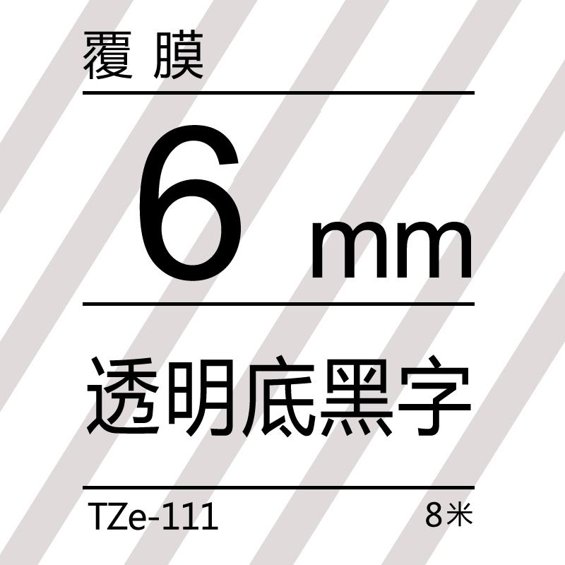 Цвет: длина стельки TZ-111 6 мм черный прозрачный