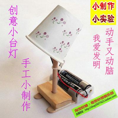 吸管台灯小夜灯小台灯diy科技小制作小发明学生手工科学玩具