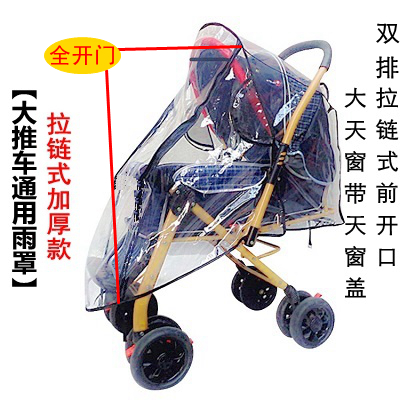 Color classification: Large trolley universal rain cover padded zippered door