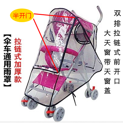 Color classification: Umbrella cars, universal rain cover padded zipper-style half-open the door