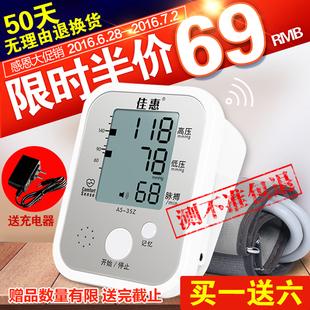 语音家用上臂式全自动智能高精准电子血压测量仪量血压计测压仪器