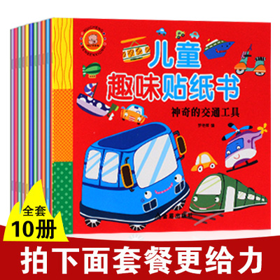 Color classification: 10 fun sticker book (there are surprise package)