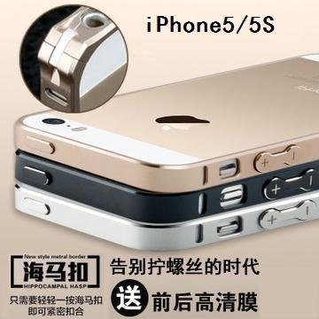 苹果iphone5s金属边框