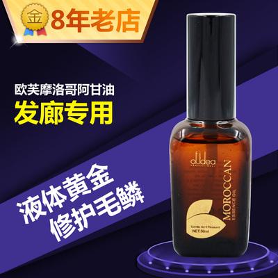 正品欧芙摩洛哥护发精油阿甘油坚果油发尾油免洗修复染烫受损发质