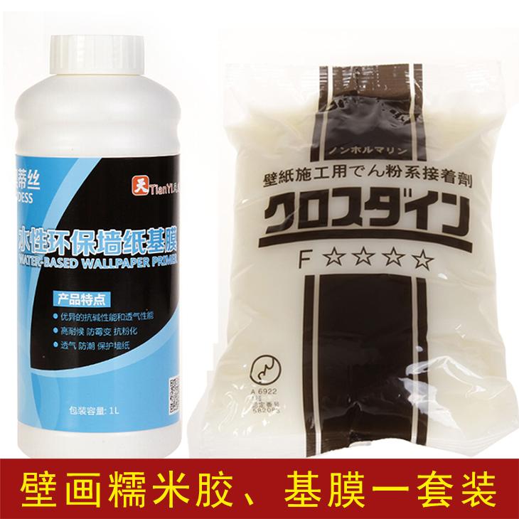 水性濕膠環保壁紙膠防潮基膜輔料貼墻紙糯米膠水套裝糯米膠基膜一套