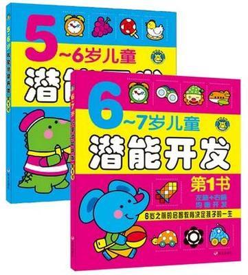 全书1-2-3-4-5-6-7岁幼儿园宝宝早教启蒙左右脑图书