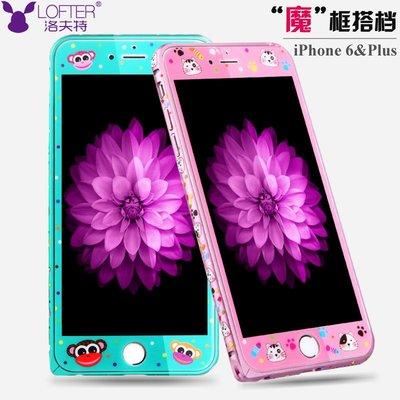tot洛夫特苹果6plus金属边框钢化膜套装iphone6手机5