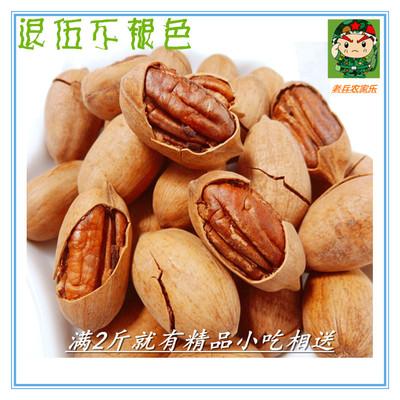 碧根果 坚果零食 美国山核桃 超大粒碧根果250g