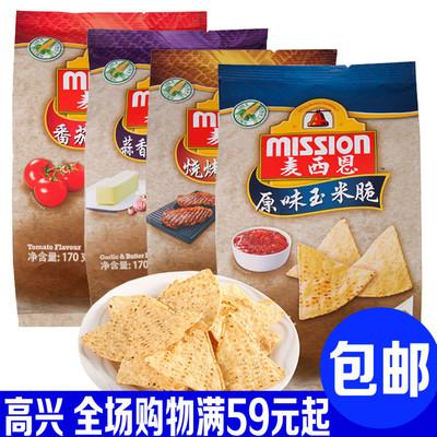 清真食品 麦西恩玉米脆薯片零食小吃 玉米片办公室膨化食品 170g