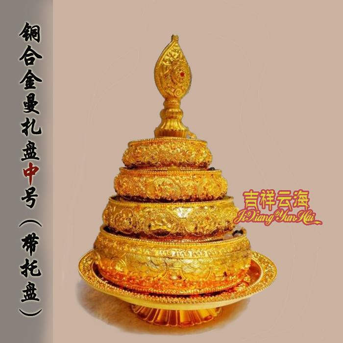 藏傳供曼茶羅 銅鍍八吉祥曼扎盤 四加行曼達盤 大盤約12cm 中號