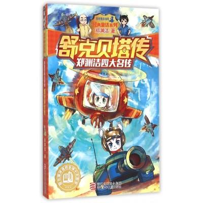 舒克贝塔传(郑渊洁四大名传)/经典童话系列