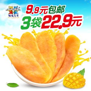 【猫咪兄弟-芒果干120g包邮】菲律宾风味蜜饯果脯水果干休闲零食