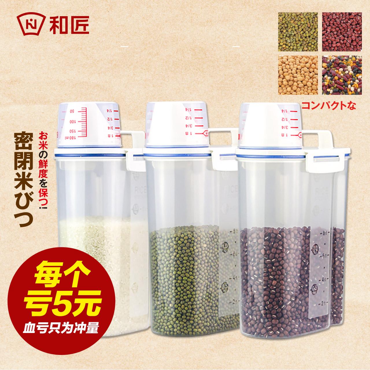 [和匠]日本进口正品量杯盖塑料防潮密封米桶米箱