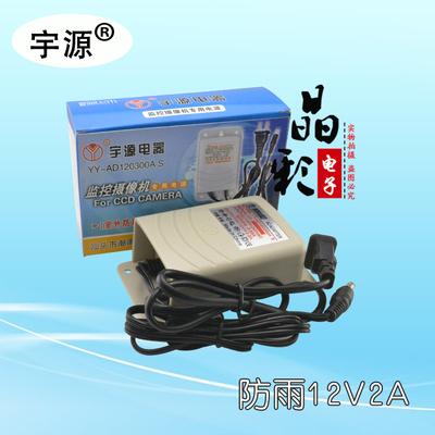 12v2a监控电源摄像头电源监控防雨开关电源适配器