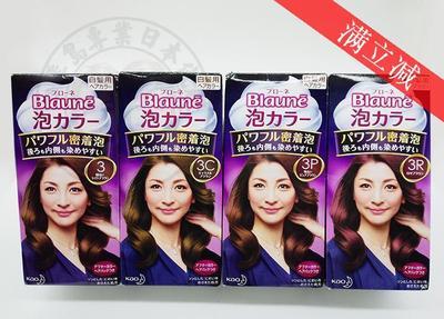 日本原装正品现货 花王Blaune 泡沫染发剂白发用染发泡沫染发膏