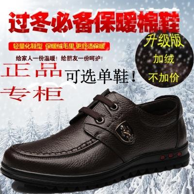 中老年男鞋冬季新款皮鞋男士加绒真皮商务休闲鞋圆头低帮爸爸鞋子