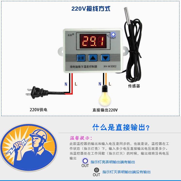 en mikrodatamat digitale anordning, temperaturstyring skift er digitalt display, nøjagtighed på 0,1 220v køleskab temperaturstyring
