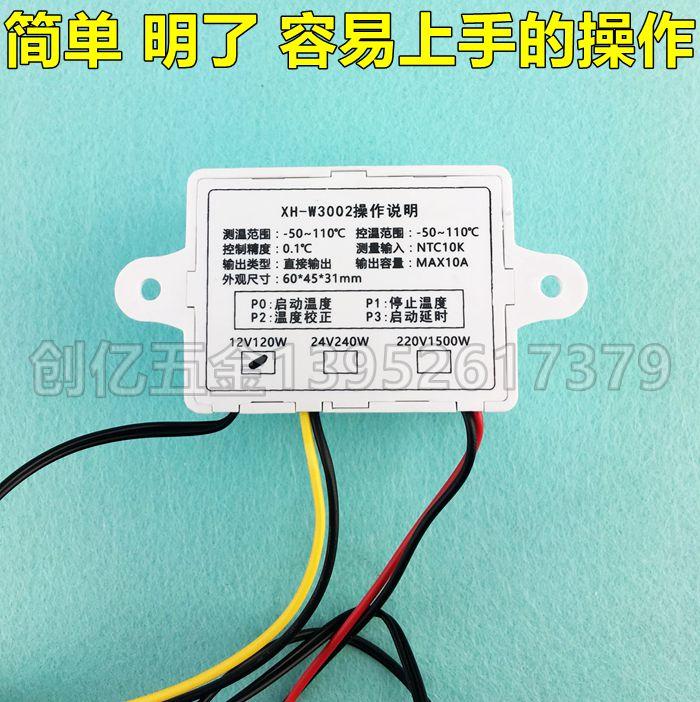 Un appareil de commande numérique de la température de 12V24V 0,1 la précision de commande de commutateur intelligent de régulation de la température d'incubation