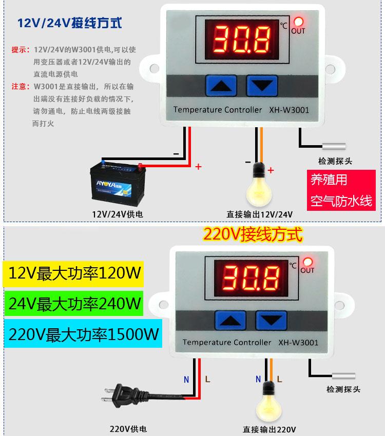 Interruptor de temperatura por 24V/220V 12V automóvel ar condicionado ventilador de 3001 inteligente de controle de temperatura