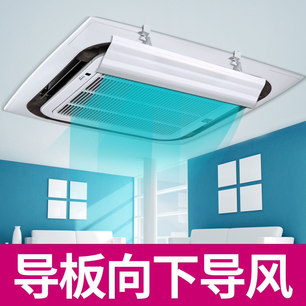 Central air conditioner, wind deflector, ceiling shield, wind shield, wind deflector, wind proof plate, cold air blow