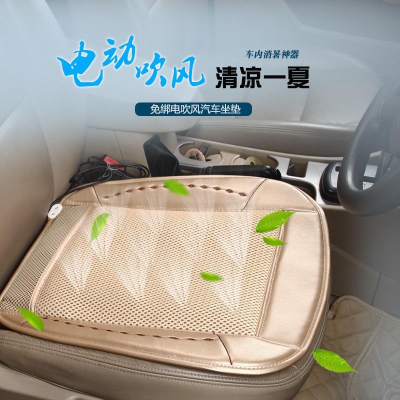 En verano el calor de verano ventilación asiento monoplaza con ventilador de refrigeración y aire acondicionado en la alfombra del auto