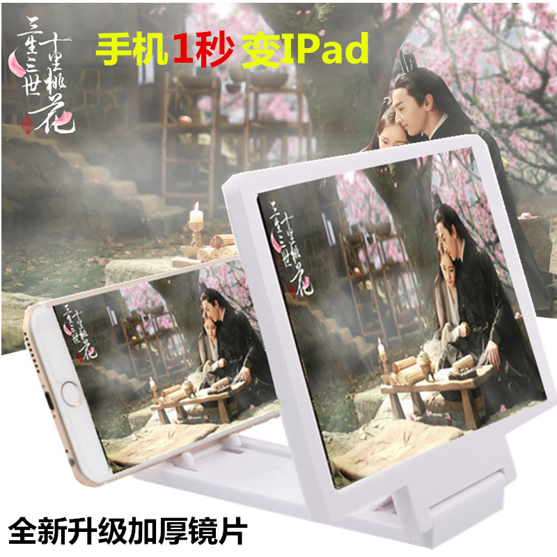 Anti radiation 32 inch mirror image deity 14 theater mobile phone mobile phone screen HD 3D amplifier support eye protection