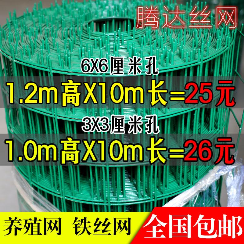 Red de malla de alambre recubierto de plástico barato Holanda detuvo cerca de la valla de pollo pollo de una barrera, la red de protección.