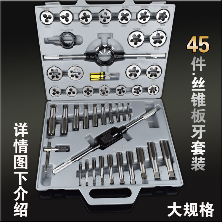 A new round of tap and die set hardware tools hand tap wrench holder metric open teeth thread repair
