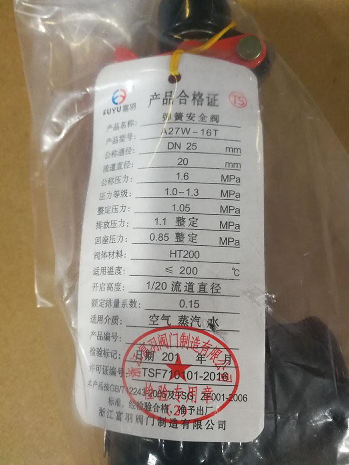 Фуюй a27w-10t/16t низкоподъемный предохранительный клапан сброса сжатого воздуха парового котла цистерны весной типа провод экспорт газа