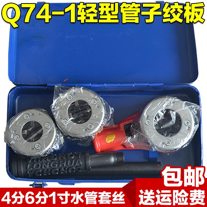 Shanghai type 74 threading machine manual pipe cutter plate die threading tool manual pipe threading machine
