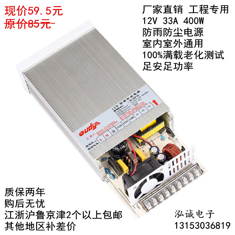 New LED switch power supply, rainproof power supply, 12V400W luminous character drive, advertisement board transformer manufacturer
