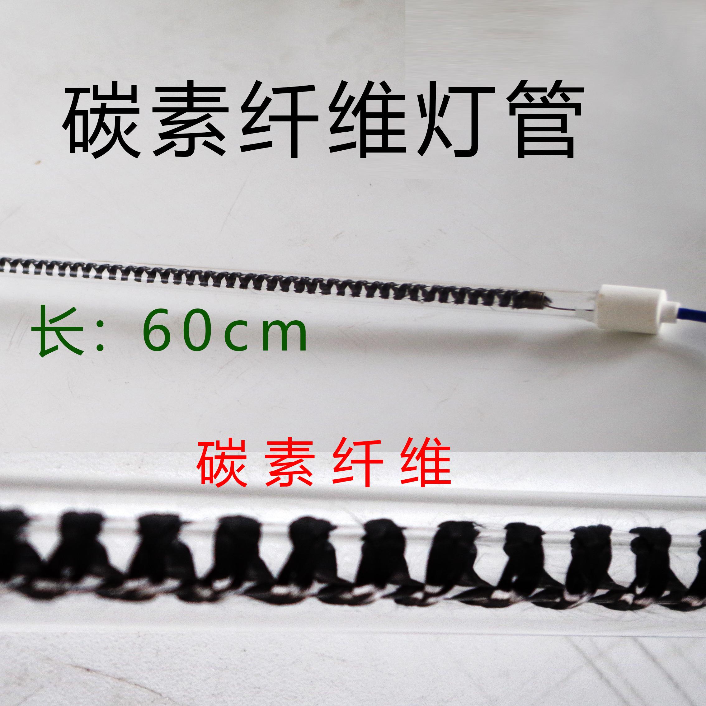 Heiße Infrarot - lampen Scheune heizung - fahrzeug - Zu - fieber der langwelle 1000w220v60cm Lampe
