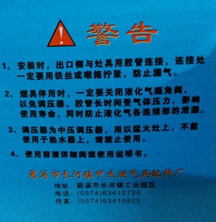 Grand débit Jia Ying réglable de soupape de sécurité de brûleur à gaz, une soupape de réduction de pression de gaz de valve de bouteille des accessoires de cuisine de colis