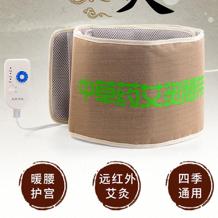 灸護腰ベルトプラグイン式加熱電子暖かい宮ベルト温灸持ち歩く灸ヨモギ薬包艾バッグに通用する