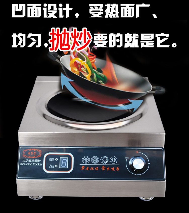 Commercial electromagnetic furnace kW concave frying furnace high power induction cooker 5000W electromagnetic stove 5KW concave electromagnetic furnace