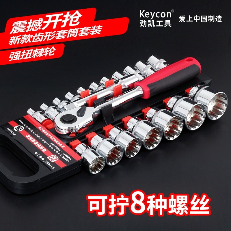 The tooth sleeve type set quick spanner connecting rod sleeve head set to fly fly tools boats ratchet wrench
